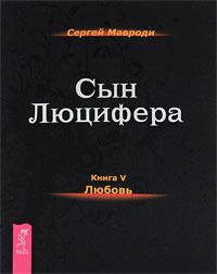 Сергей Мавроди Сын Люцифера. Книга 5. Любовь 5 дней до полуночи часть 1