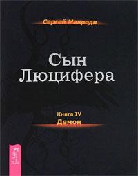 Сергей Мавроди Сын Люцифера. Книга 4. Демон кровь люцифера