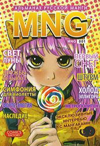 MNG. Альманах русской манги. Выпуск 1