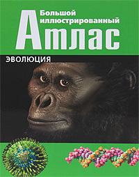 Большой иллюстрированный атлас. Эволюция анна спектор большой иллюстрированный атлас анатомии человека