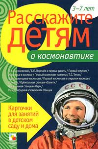 Э. Емельянова Расскажите детям о космонавтике