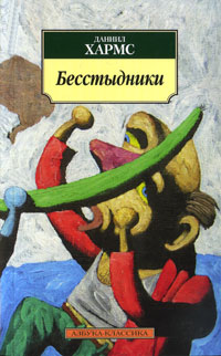 Даниил Хармс Бесстыдники мастера русского балета