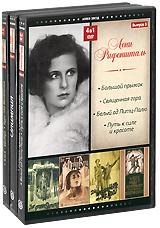Коллекция Лени Рифеншталь (3 DVD) коллекция великие комики лорел и харди 3 dvd