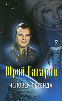 Юрий Гагарин. Человек-легенда
