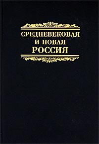 Zakazat.ru Средневековая и новая Россия