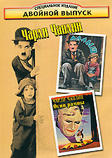 купить Чарли Чаплин: Малыш / Огни рампы по цене 124 рублей