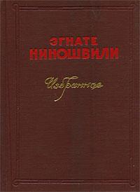 Эгнате Ниношвили. Избранное ошо творчество высвобождение внутренних сил