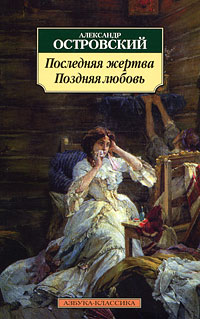 Александр Островский Поздняя любовь. Последняя жертва александр николаевич островский книги