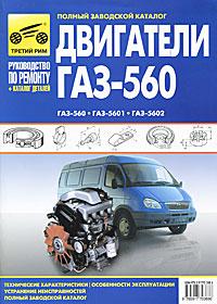 Двигатели ГАЗ-560, ГАЗ-5601, ГАЗ-5602. Руководство по эксплуатации, техническому обслуживанию и ремонту и каталог деталей