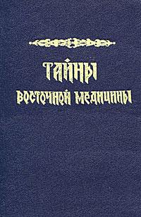 Тайны восточной медицины. К. В. Сельченок