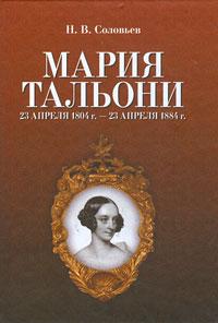 Мария Тальони. 23 апреля 1804 г. - 23 апреля 1884 г.