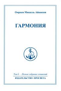 Омраам Микаэль Айванхов. Полное собрание сочинений в 32 томах. Том 6. Гармония. Омраам Микаэль Айванхов