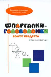 Анатолий Шапиро Шпаргалки-головоломки. Вокруг квадрата анатолий сигал теория антагонистических игр
