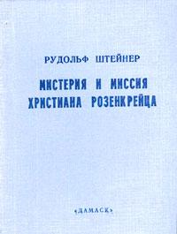 Мистерия и миссия Христиана Розенкрейца. Рудольф Штейнер