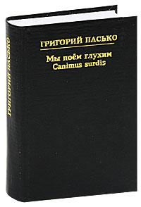 Григорий Пасько Мы поем глухим / Canimus surdis