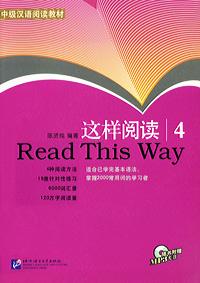 Read This Way 4 (+ CD) книга для записей с практическими упражнениями для здорового позвоночника