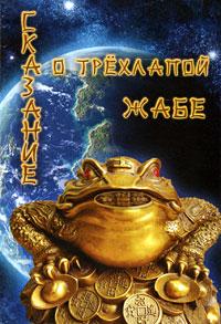Сказание о трехлапой жабе писаренко к неразгаданный шекспир миф и правда ушедшей эпохи