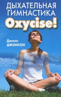 Дыхательная гимнастика Oxycise!