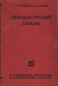 Испанско-русский словарь k52n в южно сахалинске