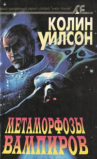 Колин Уилсон Метаморфозы вампиров вячеслав охотников чаяния метаморфозы