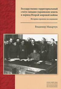 Владимир Макарчук Государственно-территориальный статус западно-украинских земель в период Второй мировой войны