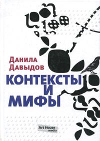 Данила Давыдов Контексты и мифы язев с мифы минувшего века