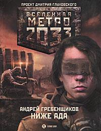 Андрей Гребенщиков Метро 2033. Ниже ада