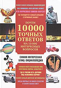 Почти 10000 точных ответов на 10 000 интересных вопросов. В. В. Баранник