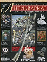 Антиквариат, предметы искусства и коллекционирования, №4 (85), апрель 2011 апрель ползунки апрель