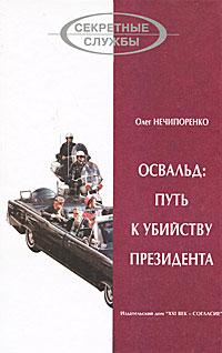 Олег Нечипоренко Освальд: путь к убийству президента игорь атаманенко кгб последний аргумент