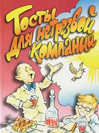 Олег Запевалин Тосты для нетрезвой компании тосты для нетрезвой компании
