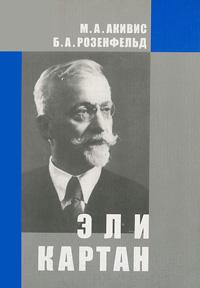М. А. Акивис, Б. А. Розенфельд Эли Картан