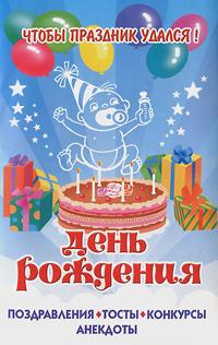 Чтобы праздник удался! День рождения аксессуары на день рождения купить