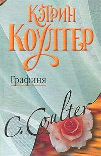 Кэтрин Коултер Графиня кэтрин коултер загадочная наследница