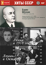 Борис Щукин: Ленин в 1918 году / Ленин в Октябре (2 в 1)