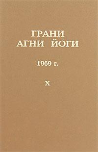 Грани Агни Йоги. 1969 г. Том 10