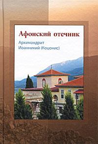 Архимандрит Иоанникий (Коцонис) Афонский отечник архимандрит иоанникий коцонис афонский отечник