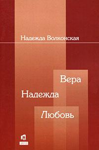Надежда Волконская Вера. Надежда. Любовь ISBN: 978-5-98904-081-0 пк 570 панно вера надежда любовь и мать их софия мини 18x19