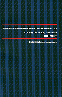 Психологическая и психоаналитическая библиотека под редакцией И. Д. Ермакова. 1922-1925. Библиографический указатель