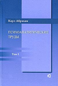 Психоаналитические труды. В 3 томах. Том 1. Работы 1907-1912 гг.