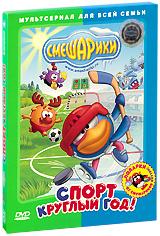 Смешарики: Спорт круглый год! (2 DVD) игрушки чтобы играть в хоккей