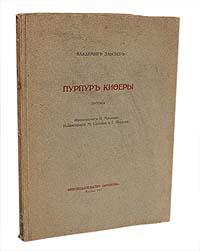 Пурпур Киферы - Сборник эротических стихов