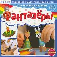 Zakazat.ru Фантазеры: Талантливый дизайнер