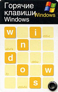 Горячие клавиши Windows (миниатюрное издание) горячие клавиши windows миниатюрное издание