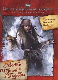Пираты Карибского моря. На странных берегах. Месть Черной Бороды