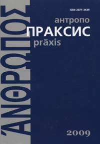 Антропопраксис. 2009 социологический ежегодник 2009 page 1