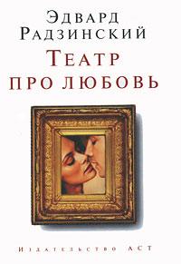 Театр про любовь