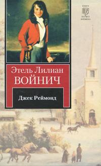 Этель Лилиан Войнич Джек Реймонд войнич этель лилиан овод роман