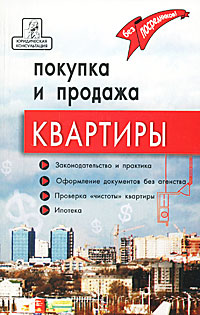 А. Г. Брунгильд Покупка и продажа квартиры как продать квартиру в городе грозном