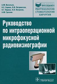 Руководство по интраоперационной микрофокусной радиовизиографии
